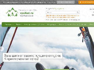 www.vpoxod.ru справка.сайт