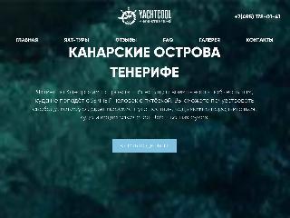 yachtcool.ru справка.сайт