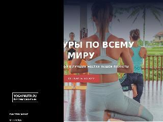 yogavnutri.ru справка.сайт