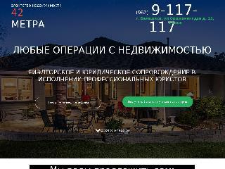 42metra.ru справка.сайт