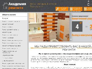 akademiaremonta.com справка.сайт
