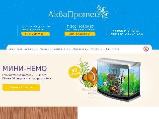 aquaprotei.ru справка.сайт