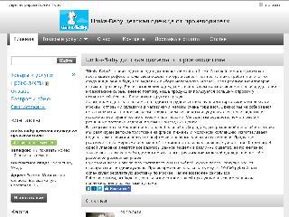baby-umka.ru справка.сайт