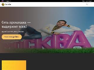 beeline.ru справка.сайт