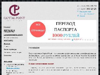 capitalperevod.ru справка.сайт