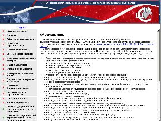ccitn.ru справка.сайт