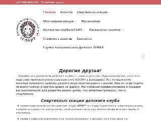 club-isport.ru справка.сайт