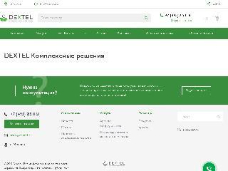 dextel.ru справка.сайт