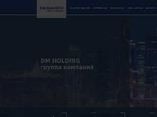dm-holding.ru справка.сайт