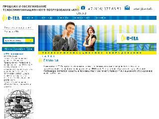 e-tel-cis.su справка.сайт