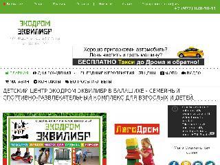 ecvilibr.com справка.сайт