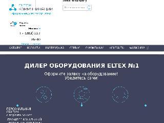 eltexcm.ru справка.сайт