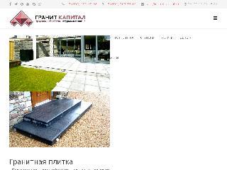 granitcapital.ru справка.сайт