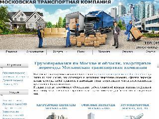 gruz-transport.ru справка.сайт