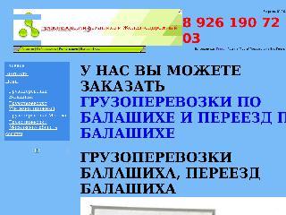 gruzoperevozki-balashiha.narod.ru справка.сайт