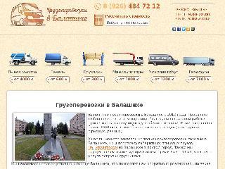 gruzoperevozki1-balashiha.ru справка.сайт