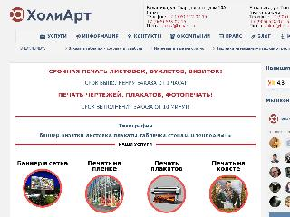 holiart.ru справка.сайт