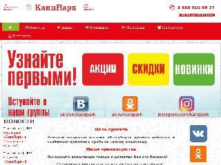 kanzpark.ru справка.сайт