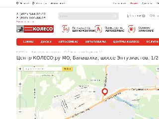 koleso.ru справка.сайт