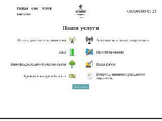 komsco.ru справка.сайт