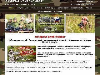 lazertag-balashiha.ru справка.сайт