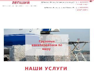 lepshiy.ru справка.сайт