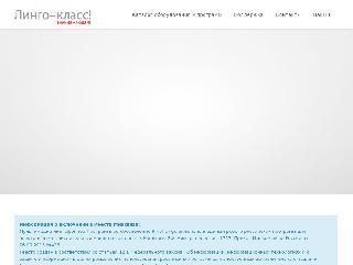 lingo-class.ru справка.сайт