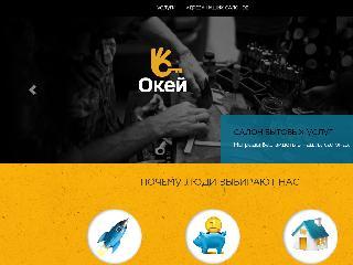 okey-s.ru справка.сайт