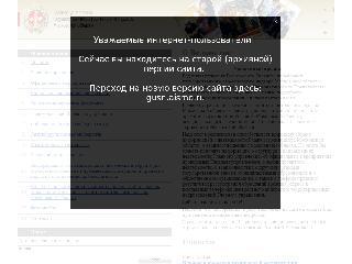 old.gusn.aismo.ru справка.сайт