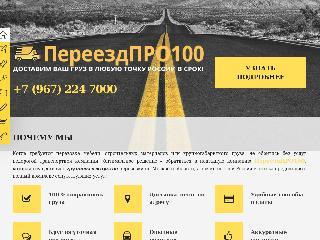 pereezdpro100.ru справка.сайт