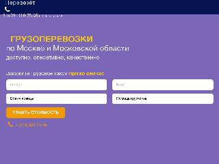 perevezet.com справка.сайт