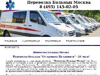 perevozka-bolnykh-moskva.ru справка.сайт