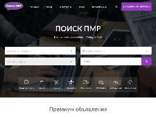 poiskpmr.ru справка.сайт