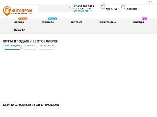 printodrom.com справка.сайт