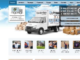 profivoz.ru справка.сайт