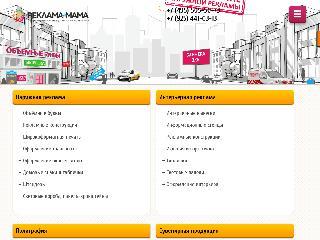 reklama-mama.com справка.сайт