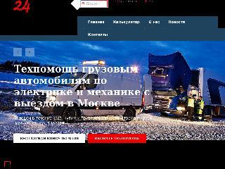 remont-gruzovyh.ru справка.сайт