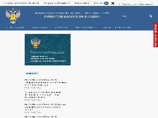 rospotrebnadzor.ru справка.сайт