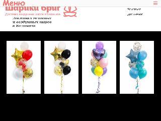 shariki-brig.ru справка.сайт