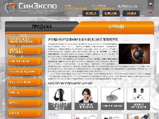 sinexpo.ru справка.сайт
