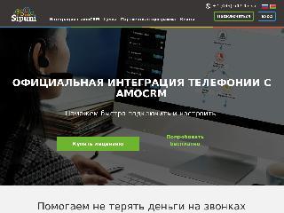 sipuni.com справка.сайт