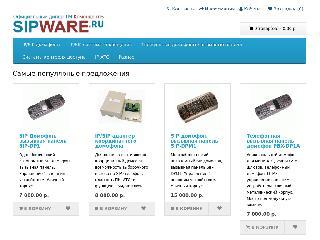 sipware.ru справка.сайт