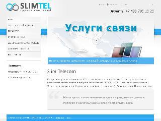 slimtel.ru справка.сайт
