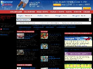 sportschools.ru справка.сайт