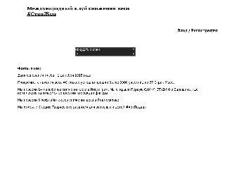 stopgor.ru справка.сайт
