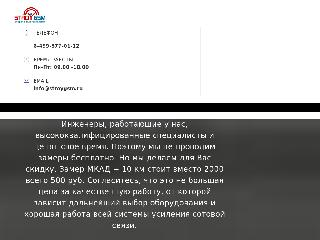 stroygsm.ru справка.сайт