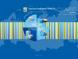 trassagk.ru справка.сайт