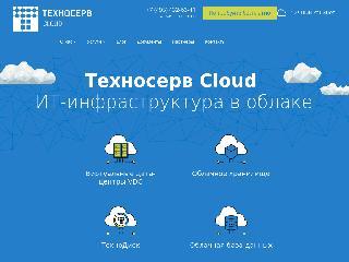 ts-cloud.ru справка.сайт