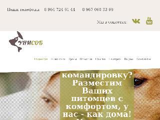 unisob.ru справка.сайт