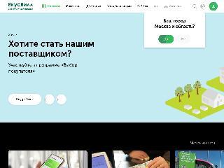 vkusvill.ru справка.сайт